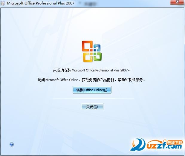 正版office2007中文版截图0