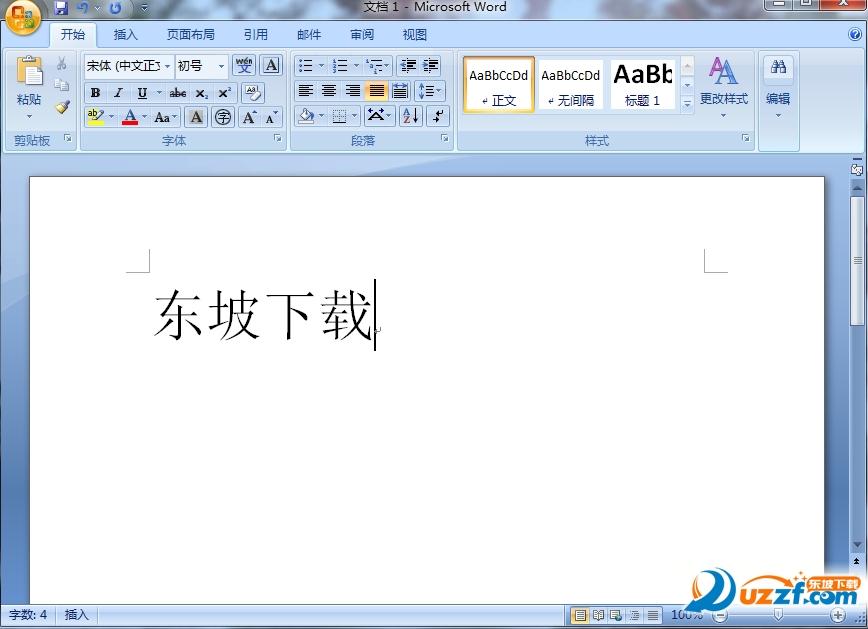 正版office2007中文版截图1