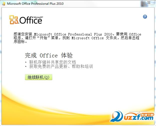 Office 2010 32位截�D1