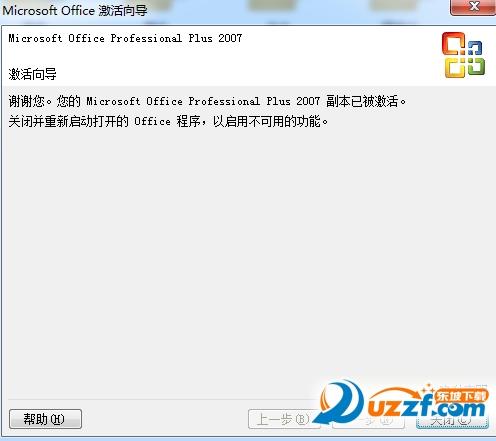 Office 2007 破解版截图0