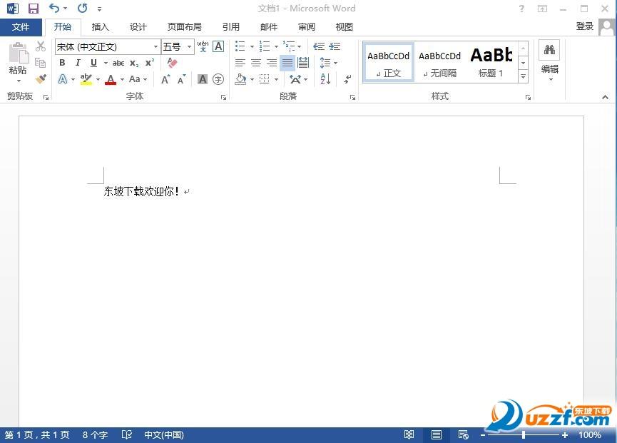 Microsoft Office 2013 32位截图0