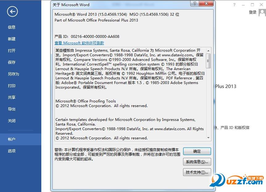 Microsoft Office 2013 32位截图1