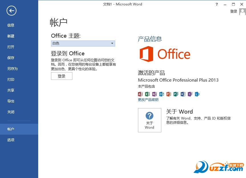 microsoft office 2013 32位中文破解版截图1