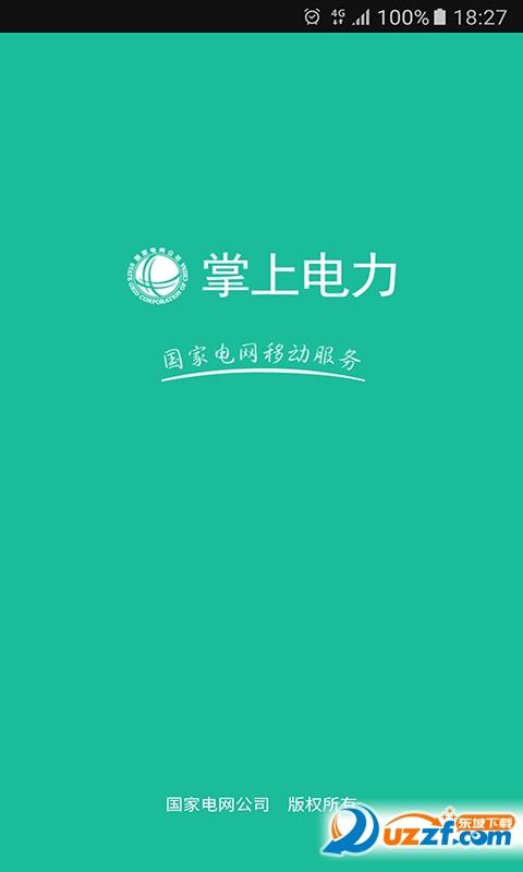 重庆掌上电力ios版(重庆停电通知查询2018)截图