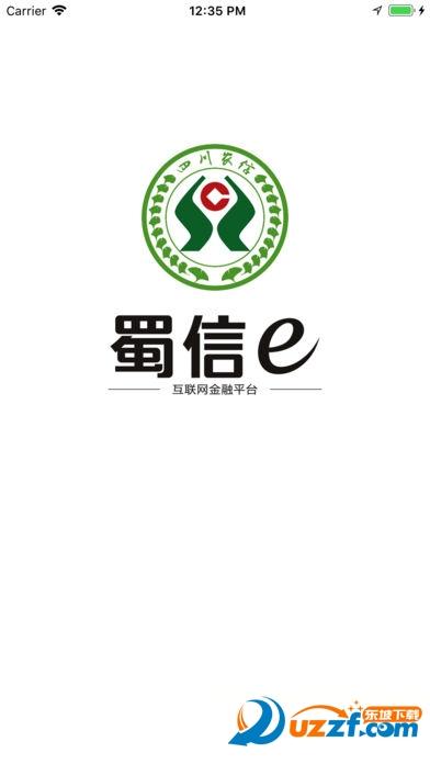 四川农信手机银行iPhone版截图