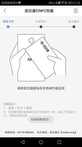 武汉通行app(武汉公交卡充值)截图