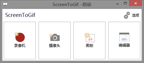 screentogif 2.3.1汉化版截图1