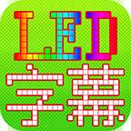 LED字幕显示屏(手机滚动字幕app)