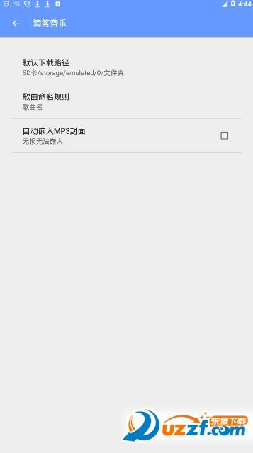 滴答音乐app截图