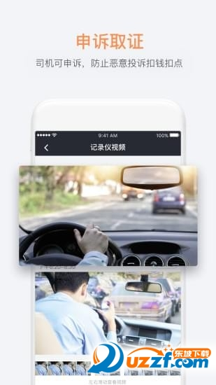 桔视记录仪app截图