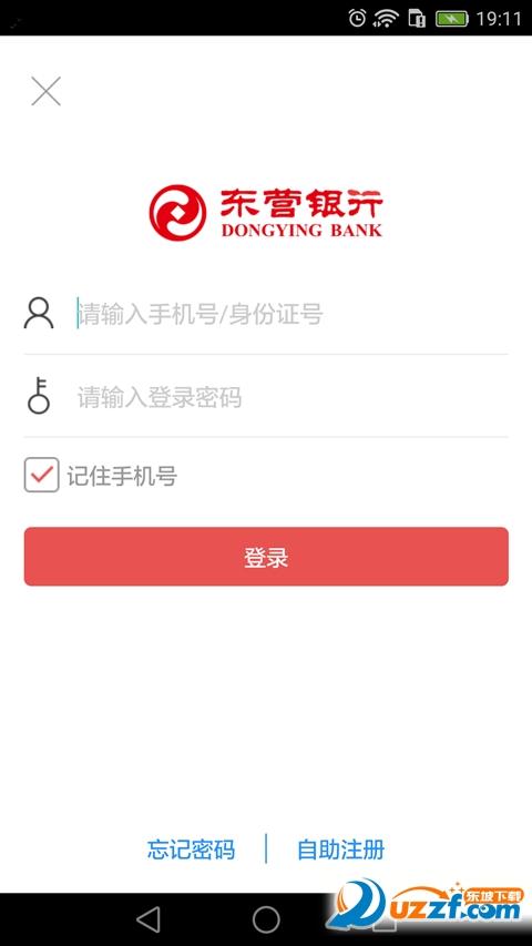 东营银行手机银行截图