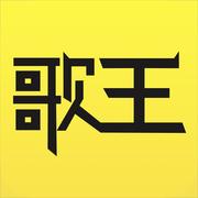 今日歌王苹果版1.4.3 官方最新版