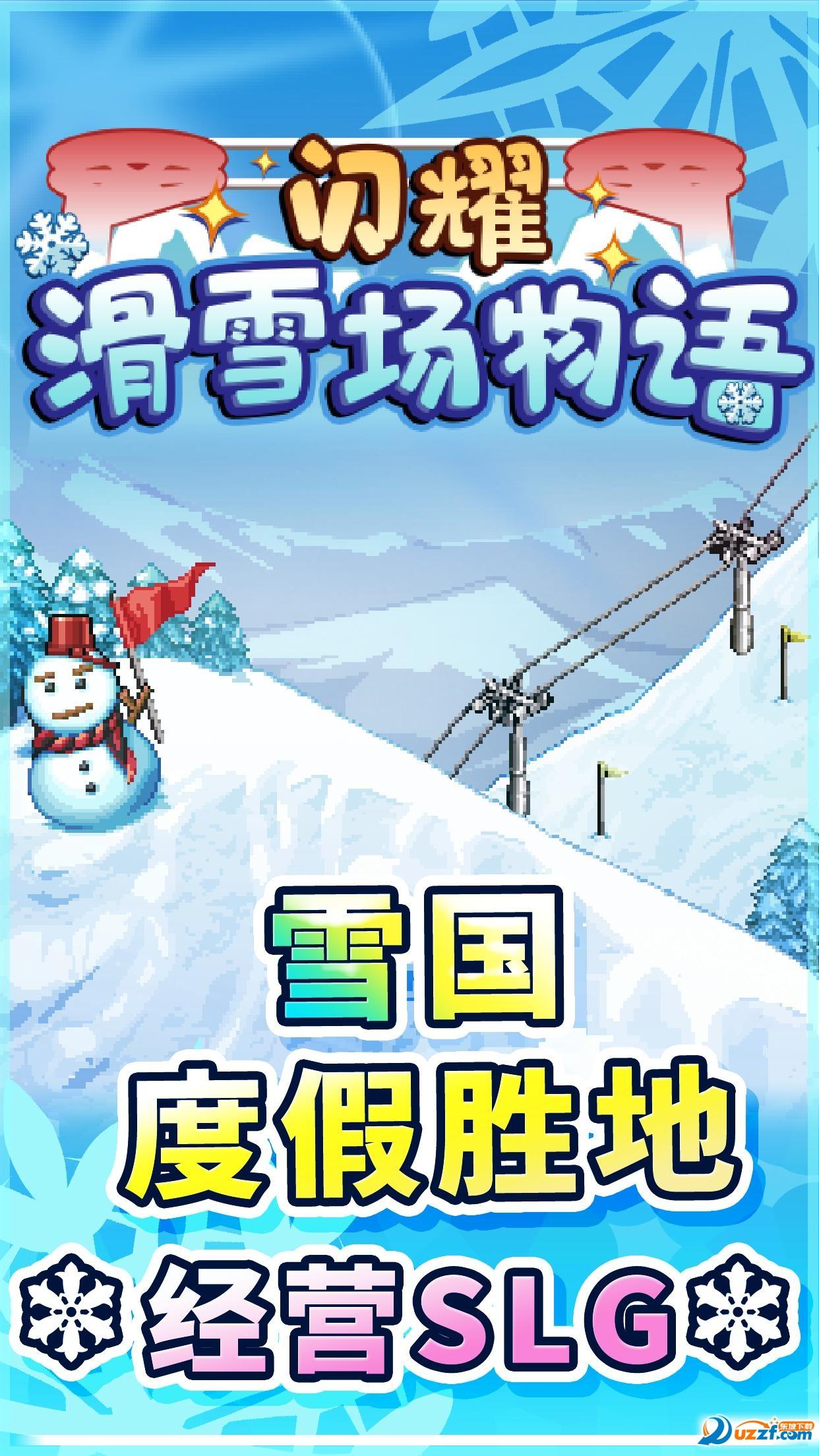 闪耀滑雪场物语截图