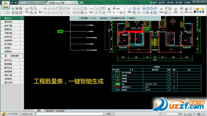 CAD智能弱电截图0