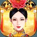 皇上吉祥2官方版1.0 安卓版