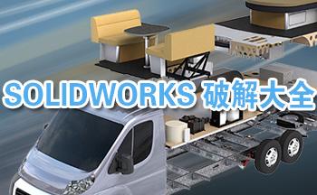 SolidWorks破解版软件合集