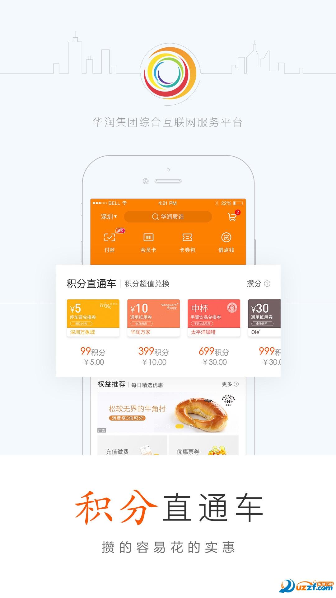 华润通app苹果版截图