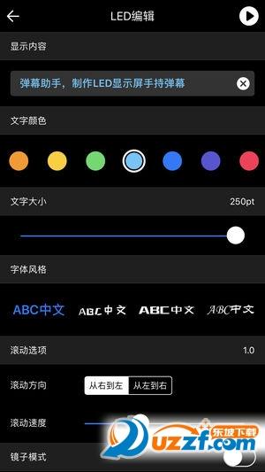弹幕助手苹果版(LED显示屏)截图