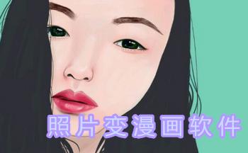 照片变漫画U乐娱乐平台