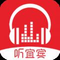 听宜宾app1.2.9安卓最新版
