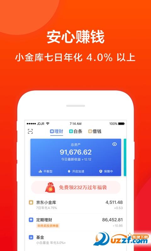京东金融手机客户端截图