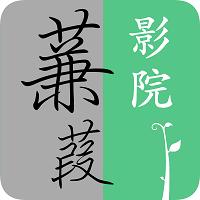 蒹葭影院手机版1.2.1安卓最新版