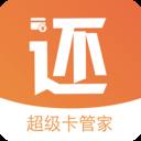 超级卡管家U乐娱乐平台1.0 安卓版