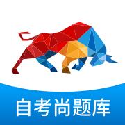 自考尚题库app1.0.0安卓最新版