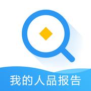 我的人品报告贷款软件1.0.8 最新版