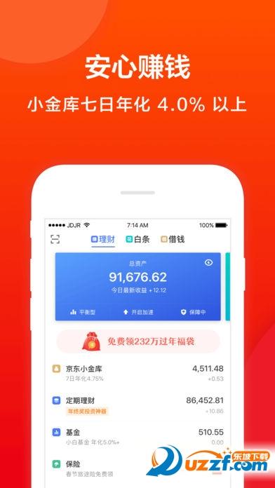 京东金融iphone手机客户端截图
