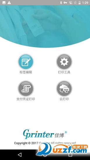 Xprinter条码打印app截图