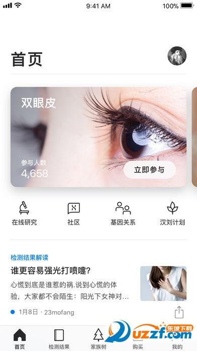 23魔方app截图
