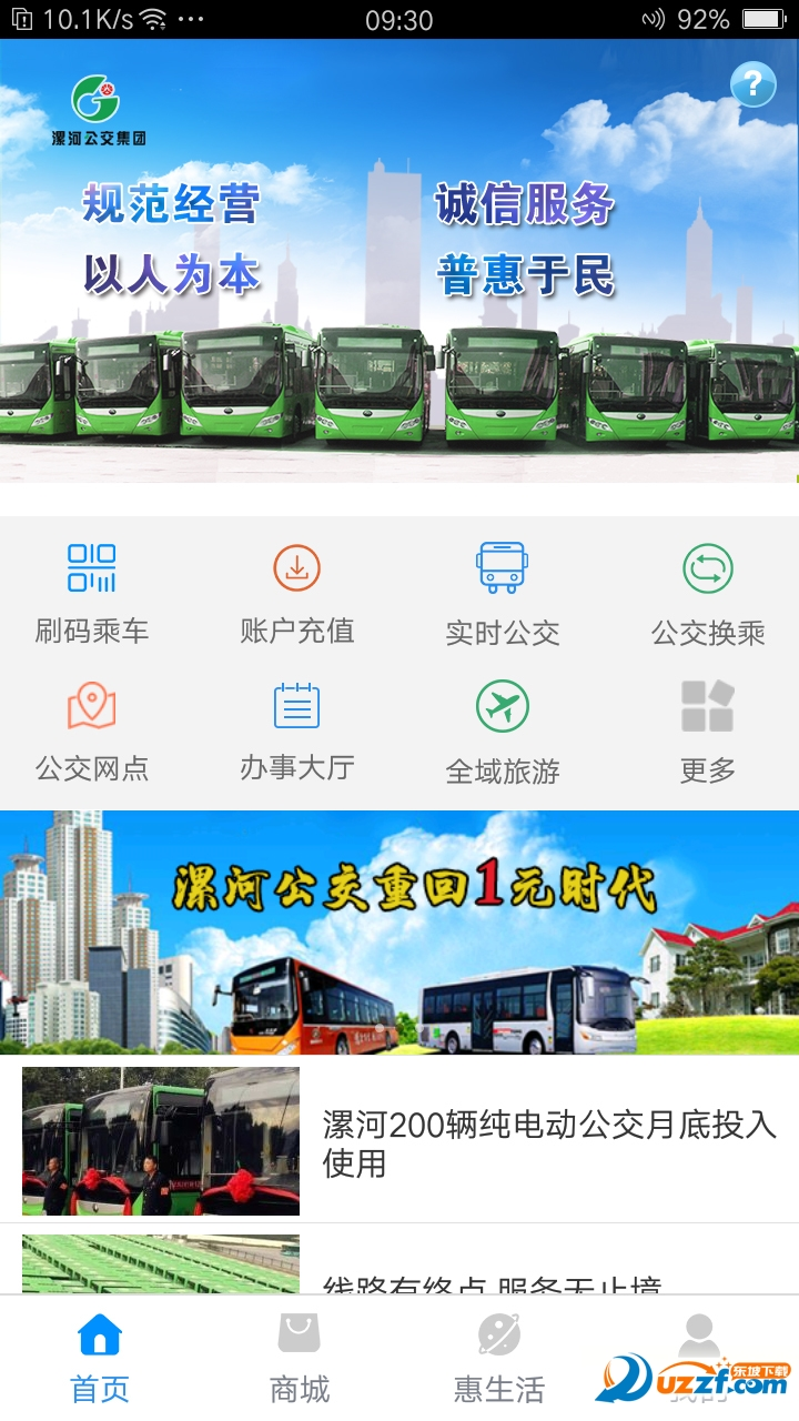 漯河公交app截图