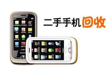 手机回收估价软件