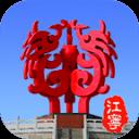 我的江宁苹果版2.0 官方版