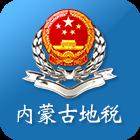 内蒙古地税电子税务局app1.9.1.13 官方安卓版
