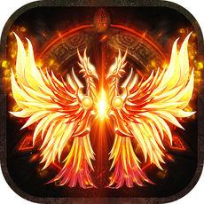 传奇烈焰天下游戏4.0 安卓最新版