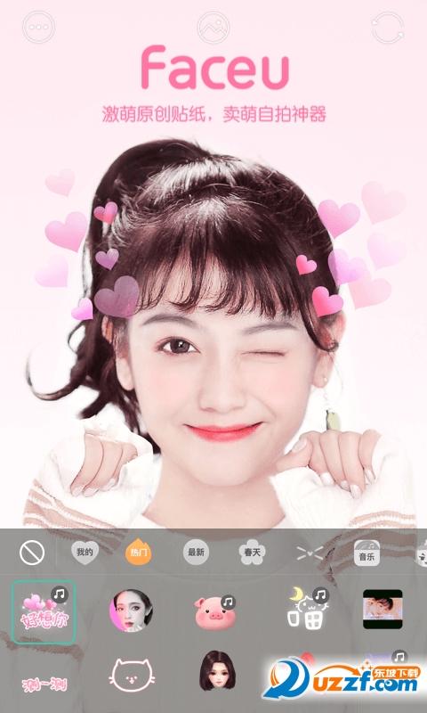 faceu激萌app截图