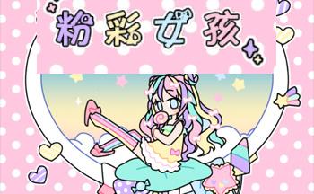 抖音pastel girl汉化版在哪下载