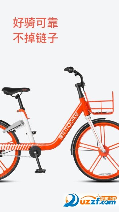 摩拜单车ios版截图