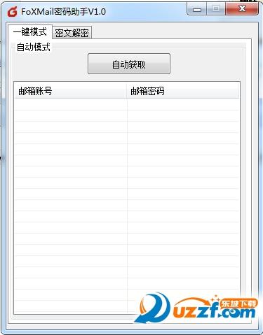 FoXMail密码助手截图0