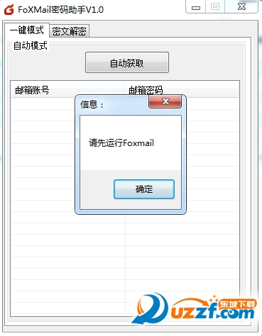 FoXMail密码助手截图1