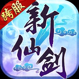 新仙剑奇侠传H5游戏1.2.2 官方安卓版