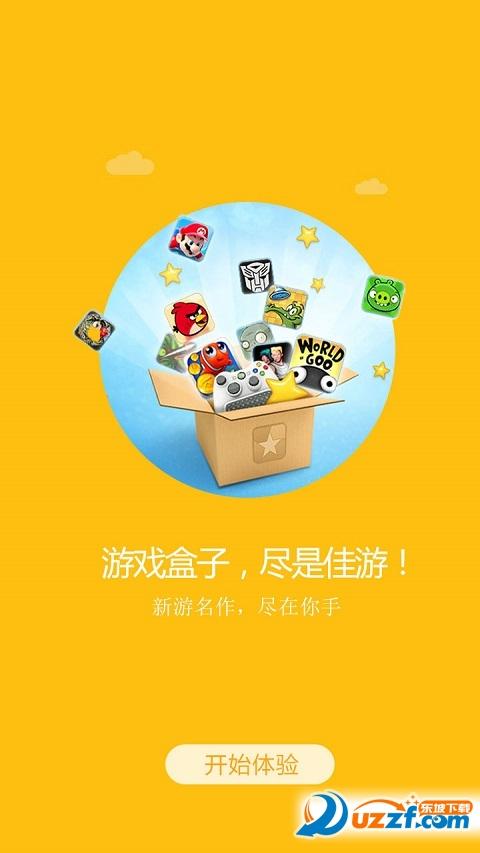 49you游戏手机平台(49游戏盒子)截图
