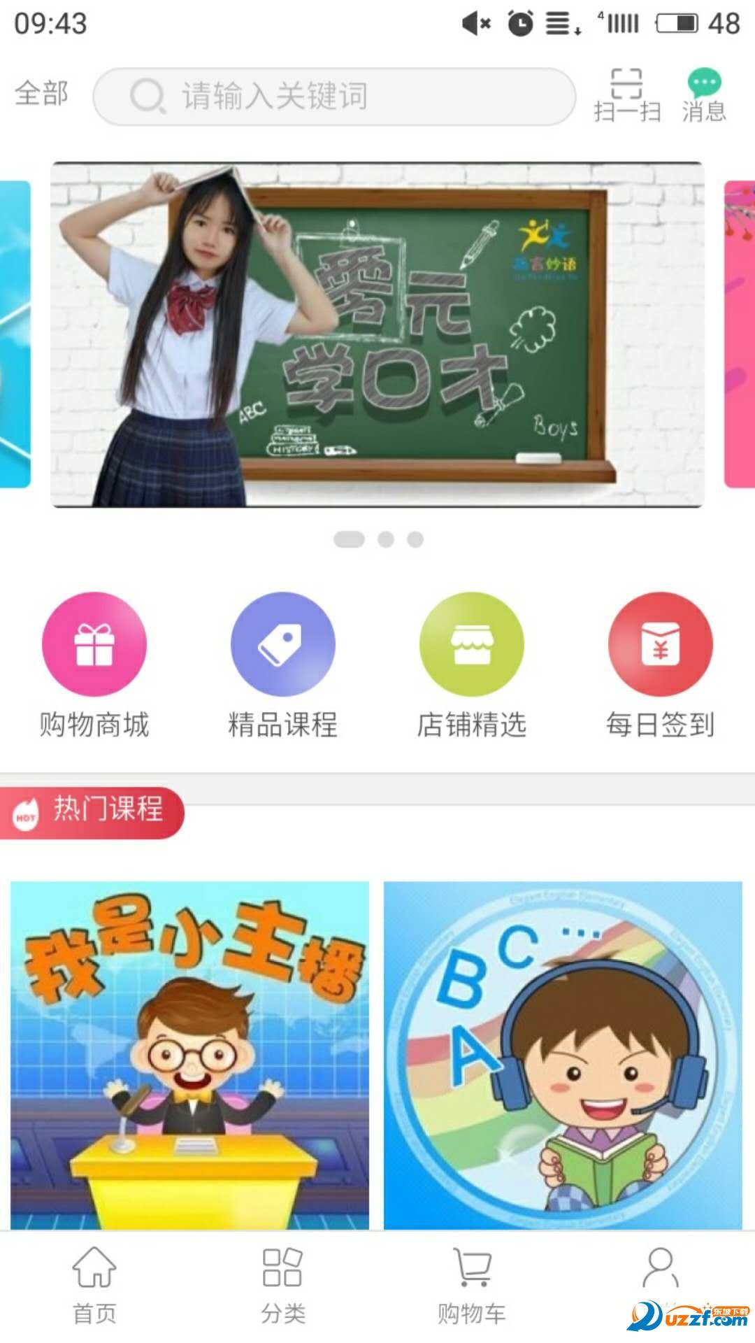 中艺淘安卓版截图