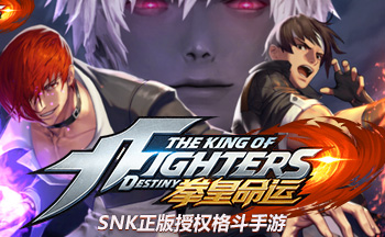 SNK正版授权的腾讯拳皇手游在哪下载