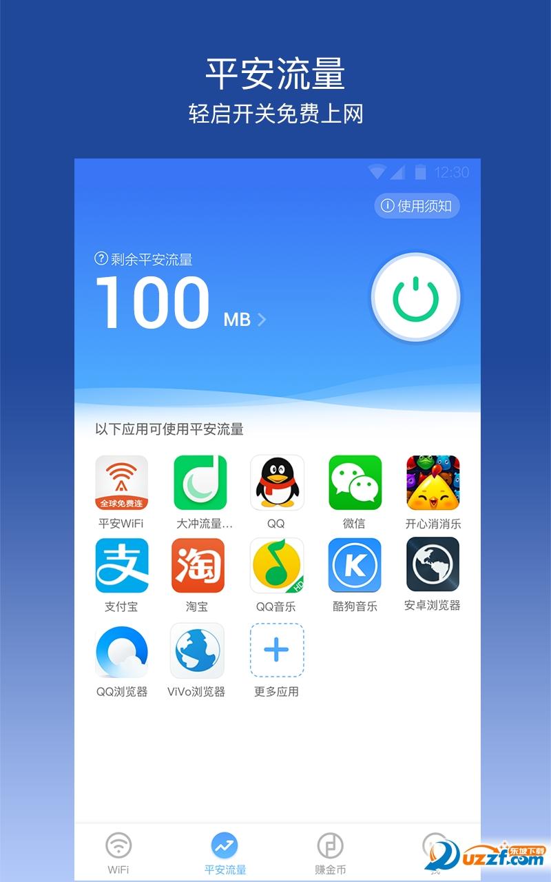 平安WiFi app截图