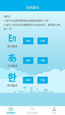 手机拍照翻译app1.3.0 多语版-东坡下载