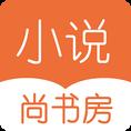 尚书房小说阅读器app