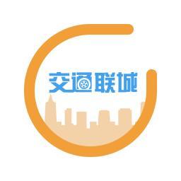 交通联城app苹果版1.0.2最新ios版